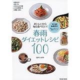 おいしいから毎日食べたい! 春雨ダイエットレシピ100 (タツミムック)