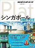 10 地球の歩き方 Plat シンガポール (地球の歩き方ぷらっと10)