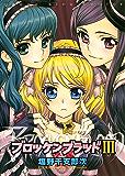 ブロッケンブラッド (3) (ヤングキングコミックス)