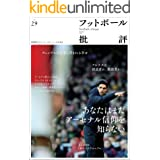 フットボール批評issue29 [雑誌]