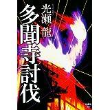 多聞寺討伐 (扶桑社BOOKS文庫)