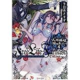 Free Life Fantasy Online ~人外姫様、始めました~4 (Kラノベブックス)