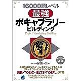 [音声DL付]16000語レベル 最強ボキャブラリービルディング