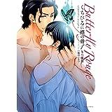 くちびるに蝶の骨 1 ~バタフライ・ルージュ~ (Dariaコミックス)