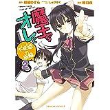 魔王なオレと不死姫の指輪 2巻 (ダンガン・コミックス)