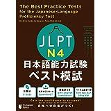 JLPT日本語能力試験 ベスト模試 N4 The Best Practice Tests for the Japanese-Language Proficiency Test N4