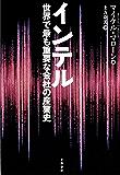 インテル 世界で最も重要な会社の産業史 (文春e-book)