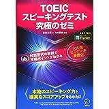 【全学習音声DL・模試付】TOEIC(R)スピーキングテスト究極のゼミ