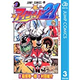 アイシールド21 3 (ジャンプコミックスDIGITAL)