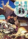 魔物使いのもふもふ師弟生活2 (HJ文庫)