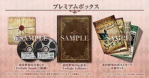 【PS4】アトリエ ~黄昏の錬金術士トリロジー~ DX プレミアムボックス (パッケージ版封入特典(オリジナルサウンドトラック ダウンロードシリアル) 同梱)