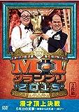 M-1グランプリ2015完全版 漫才頂上決戦 5年分の笑撃~地獄からの生還…再び~ [DVD]