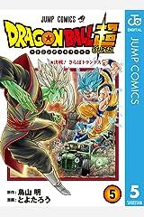 ドラゴンボール超 5 (ジャンプコミックスDIGITAL) Kindle版