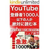 Youtube登録者1000人以下の人が絶対に読む本: 遠回りせずに収益化へ