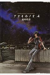 アオイホノオ(4) (ゲッサン少年サンデーコミックス) Kindle版