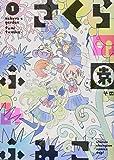 さくらの園 1 (少年チャンピオン・コミックス・タップ!)