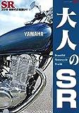 大人のSR - ビューティフル モーターサイクル ワールド - (サンエイムック)