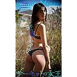 【デジタル限定】近藤みやび写真集「サーキットの女王」 週プレ PHOTO BOOK