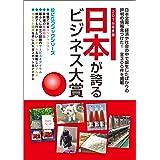 2019年度版日本が誇るビジネス大賞 (Mr.Partner book)