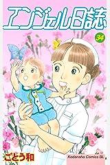エンジェル日誌(34) (BE・LOVEコミックス) Kindle版