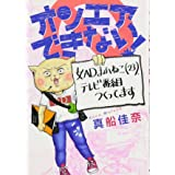 オンエアできない!  女ADまふねこ(23)、テレビ番組つくってます (ソノラマ+コミックス)