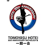 "30th ANNIVERSARY ANTHOLOGY III""一期一会"" [DVD]"