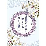 熱誠の若王と愛されるオメガ騎士 (HANASAKU BOOKS)