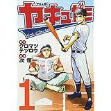 ヤキュガミ(1) (ヤンマガKCスペシャル)