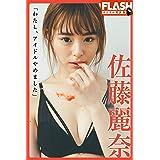 FLASHデジタル写真集 佐藤麗奈 「わたし、アイドルやめました」
