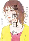 違国日記 5 (フィールコミックス FCswing)