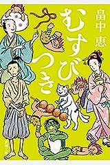 むすびつき(新潮文庫)【しゃばけシリーズ第17弾】 Kindle版