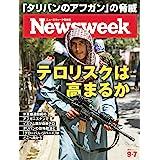 ニューズウィーク日本版 9/7号 特集:テロリスクは高まるか[雑誌]