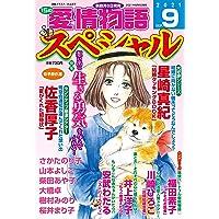 15の愛情物語スペシャル 2021年 09 月号 [雑誌]