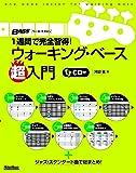 1週間で完全習得!  ウォーキング・ベース超入門 (CD付)