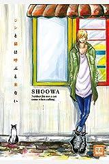 ジンと猫は呼ぶと来ない (花音コミックス) Kindle版