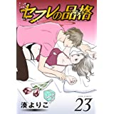 セフレの品格 : 23 (ジュールコミックス)