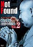 Not Found 僧侶が選んだめっちゃ怖いエピソード10選!  Vol.2 [DVD]