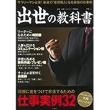 出世の教科書 (TJMOOK)