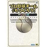 プロ野球チームもつくろう!―オフィシャルガイド ヤリコミ編 (SEGA OFFICIAL BOOKS)