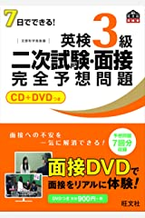 【CD+DVD付】7日でできる! 英検3級二次試験・面接完全予想問題 (旺文社英検書) 単行本(ソフトカバー)