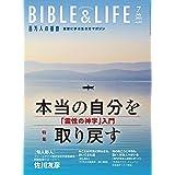 百万人の福音 2021年7月号[雑誌]