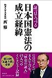 証言でつづる日本国憲法の成立経緯