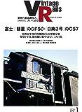 Vintage Rails (ヴィンテージ・レイルズ) VOL.1 (イカロス・ムック)