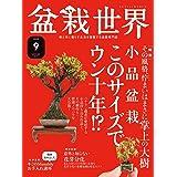 盆栽世界 2020年9月号 (2020-08-04) [雑誌]