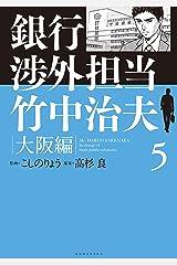 銀行渉外担当 竹中治夫 大阪編(5) (週刊現代コミックス) Kindle版