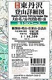 新版 東丹沢登山詳細図 全130コース
