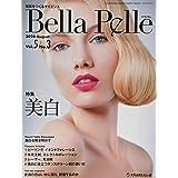 Bella Pelle Vol.5 No.3(2020―美肌をつくるサイエンス 特集:美白
