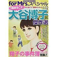 forMrs.スペシャル 2021年 12 月号 [雑誌]