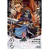 処刑された賢者はリッチに転生して侵略戦争を始める(3) (ガンガンコミックス UP!)