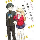 堂島くんは動じない(1) (マガジンポケットコミックス)